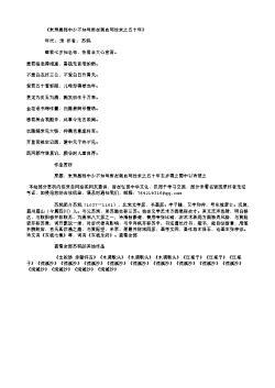 《朱寿昌郎中少不知母所在刺血写经求之五十年》(北宋.苏轼)原文翻译、注释和赏析