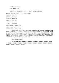 《食荔支二首(并引)》(北宋.苏轼)原文翻译、注释和赏析