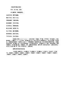《阅世亭诗赠任仲微》(北宋.苏轼)原文翻译、注释和赏析