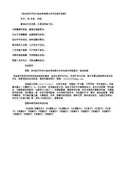 《杭州牡丹开时仆犹在常润周令作诗见寄次其韵》(北宋.苏轼)原文翻译、注释和赏析