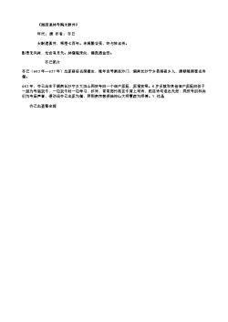 《湘西道林寺陶太尉井》