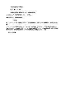 《荆门寄题禅月大师影堂》
