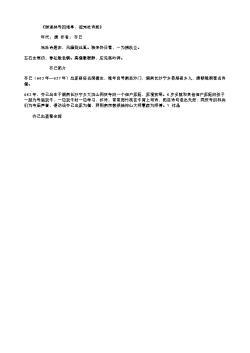 《游道林寺四绝亭,观宋杜诗版》
