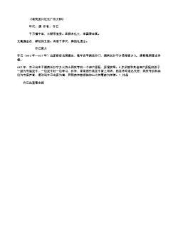 《寄哭西川坛长广济大师》