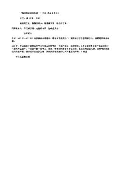 《荆州新秋病起杂题一十五首·病起见王化》