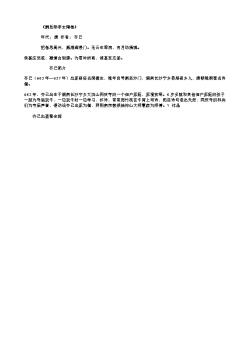 《酬岳阳李主簿卷》