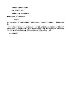 《与节供奉大德游京口寺留题》