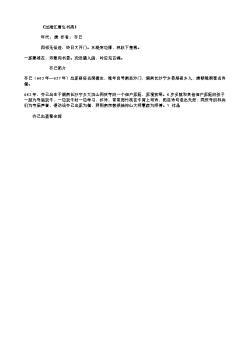 《过湘江唐弘书斋》