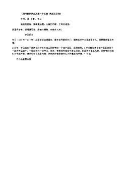 《荆州新秋病起杂题一十五首·病起见苔钱》