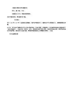 《谢西川昙域大师玉箸篆书》