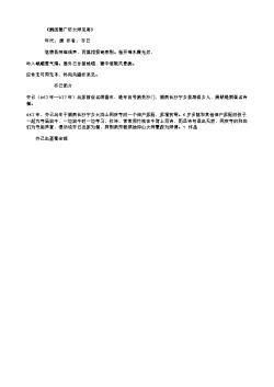 《酬西蜀广济大师见寄》