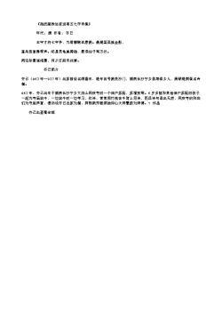 《谢武陵徐巡官远寄五七字诗集》