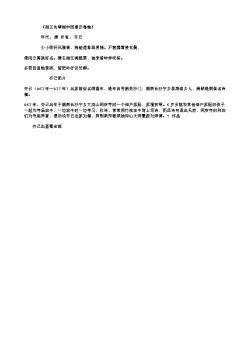 《谢王先辈湘中回惠示卷轴》