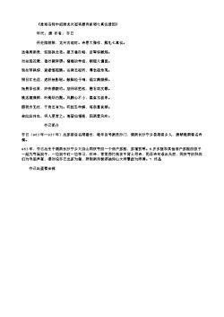 《赴郑谷郎中招游龙兴观读题诗板谒七真仪像因》