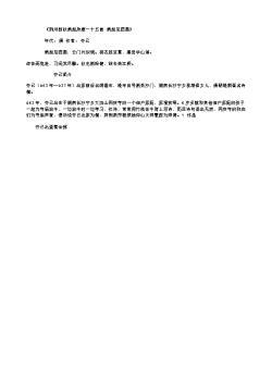 《荆州新秋病起杂题一十五首·病起见图画》