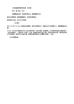 《怀武陵因寄幕中韩先辈、何从事》