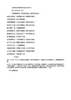 《荆州新秋寺居写怀诗五首上南平王》