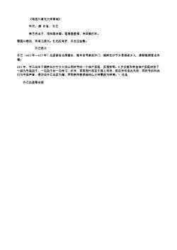 《寄西川惠光大师昙域》