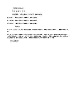 《寄南徐刘员外二首》