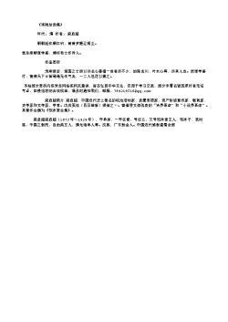 《读陆放翁集》_4