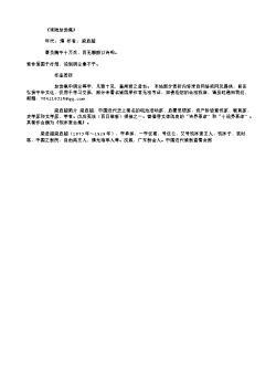 《读陆放翁集》_2