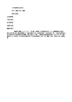《代刘勋妻王长杂诗》