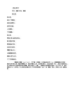 《桂之树行》
