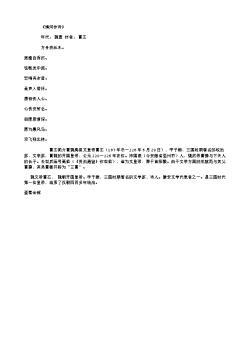 《清河作诗》