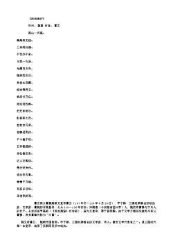 《折杨柳行》