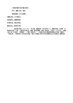 《祖道毕雍孙刘边仲潘正叔诗》