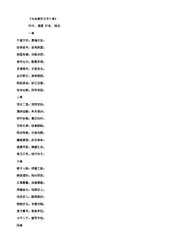 《与弟清河云诗十章》