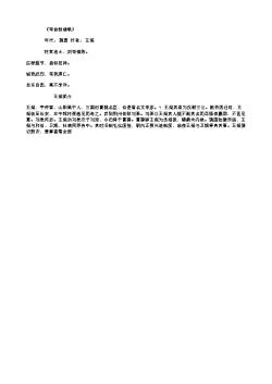 《弩俞新福歌》