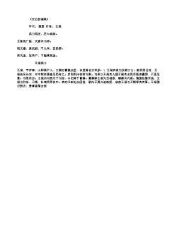 《安台新福歌》