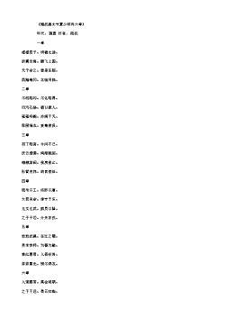 《赠武昌太守夏少明诗六章》