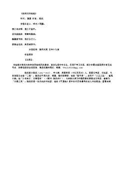 《拟明月何皎皎》