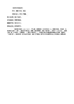 《拟明月何皎皎诗》