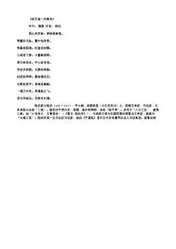 《拟东城一何高诗》