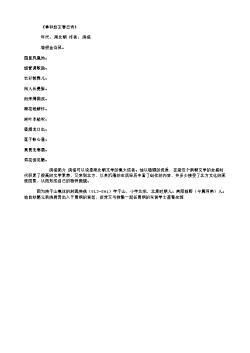 《奉和赵王春日诗》