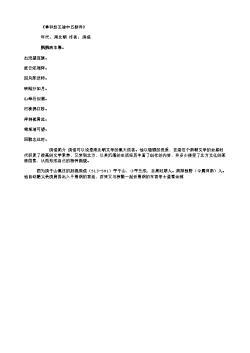 《奉和赵王途中五韵诗》