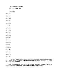 《陪驾幸终南山和宇文内史诗》