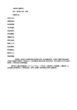 《奉和赵王喜雨诗》