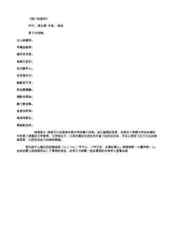 《西门豹庙诗》