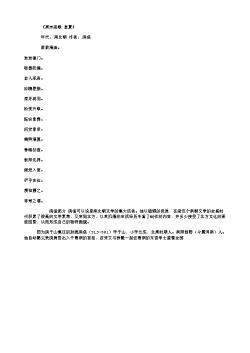 《周宗庙歌 皇夏》