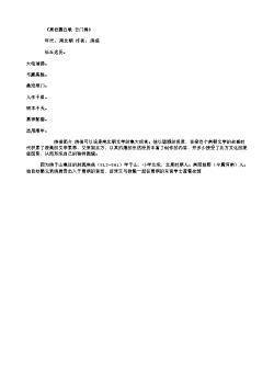 《周祀圜丘歌 云门舞》_2