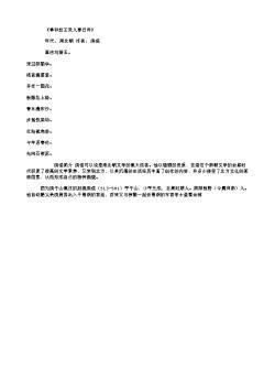 《奉和赵王美人春日诗》