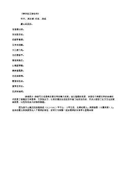 《奉和赵王游仙诗》