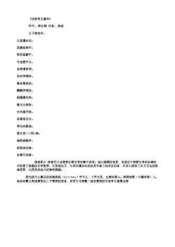 《经陈思王墓诗》