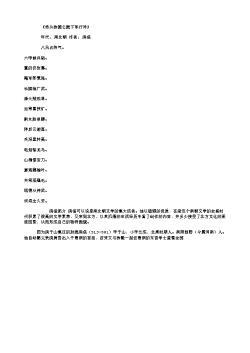 《侍从徐国公殿下军行诗》