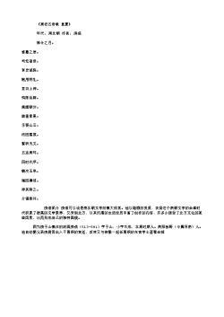 《周祀五帝歌 皇夏》_2