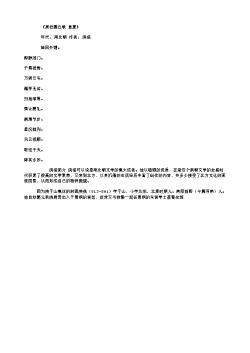《周祀圜丘歌 皇夏》